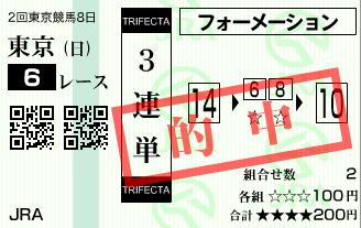 170514東京6R