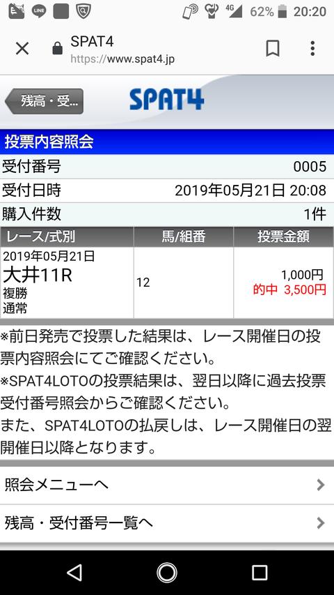 Screenshot_20190521-202030