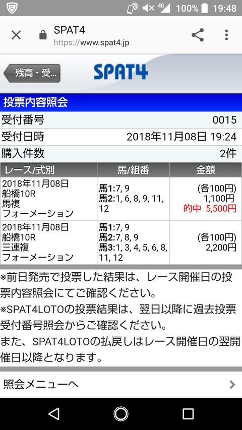 Screenshot_20181108-194813