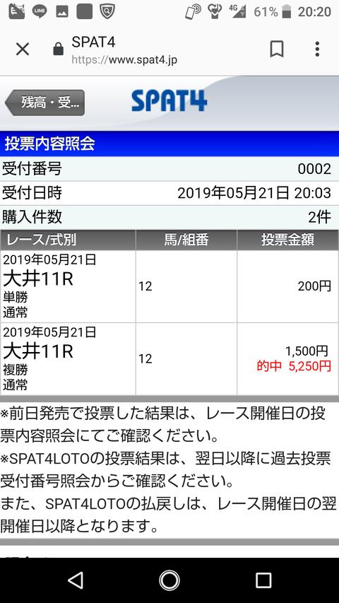 Screenshot_20190521-202047