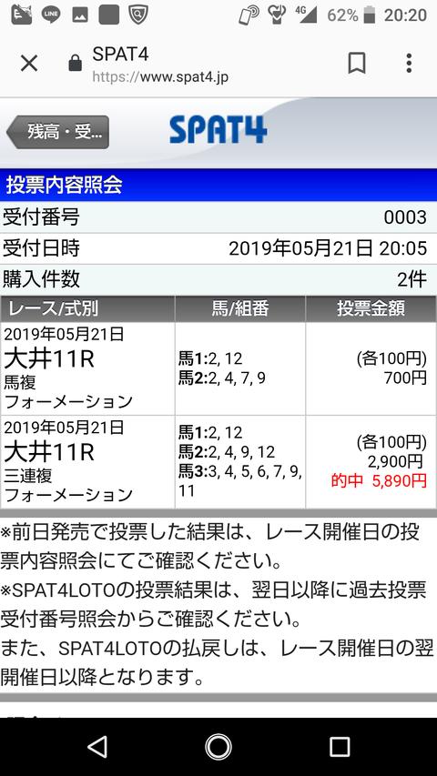 Screenshot_20190521-202040