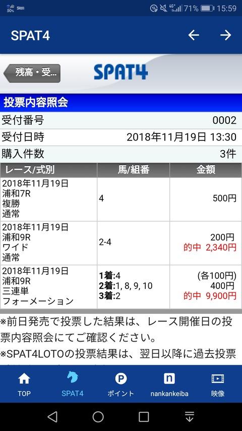 Screenshot_20181119-155938