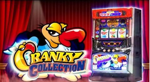 クランキーコレクション