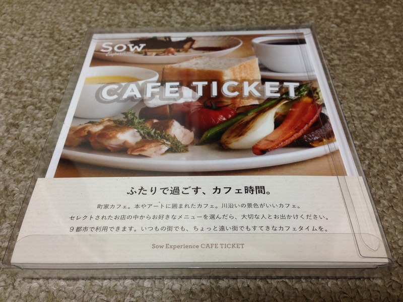 birthday-present2013-12-18_cafe-ticket