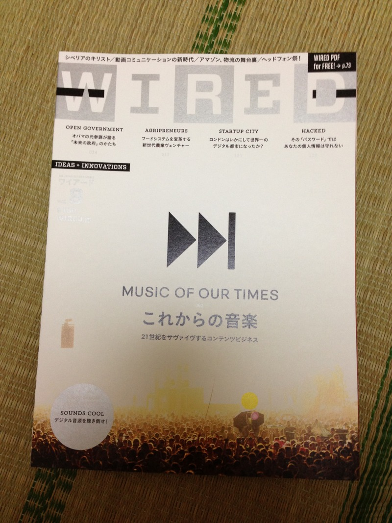 WIRED VOL8