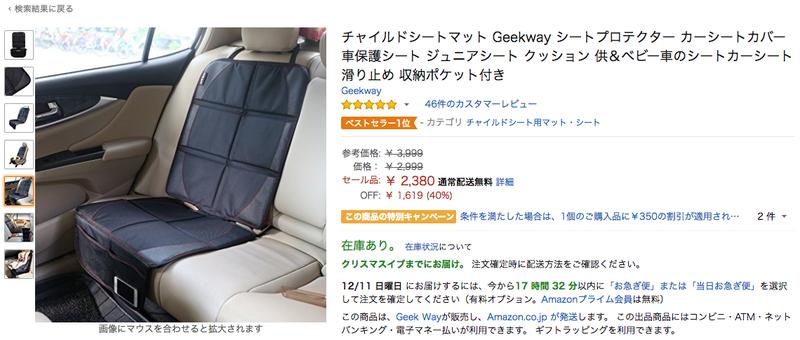 チャイルドシートマット Geekway シートプロテクター カーシートカバー