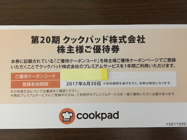 クックパッド株主優待