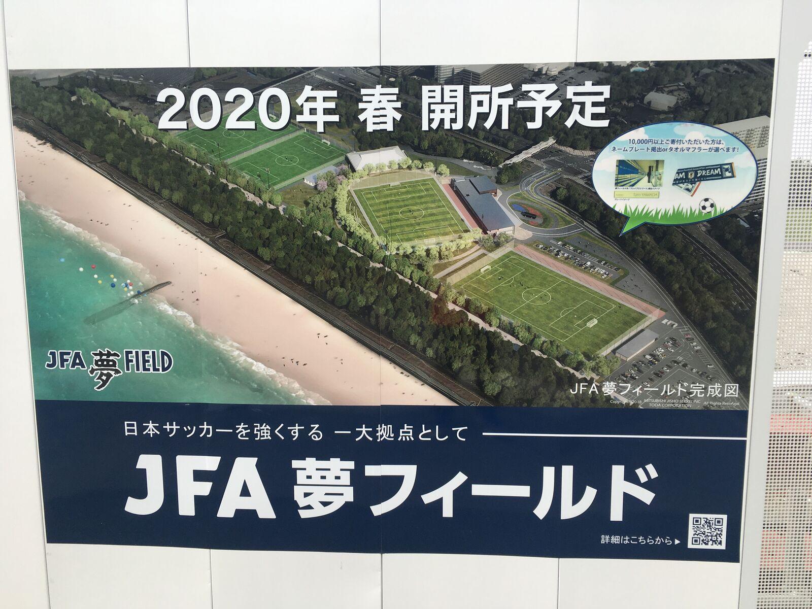 フィールド jfa 夢