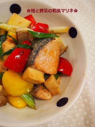 鮭と野菜の和風マリネ2