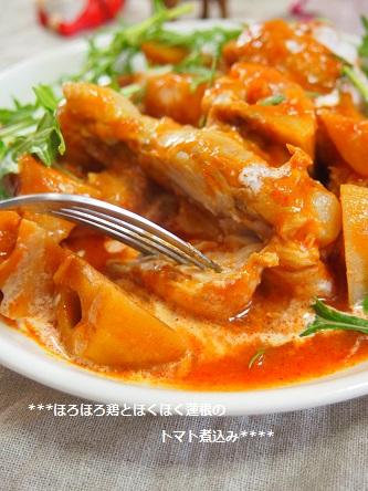 ✿鶏とレンコンのトマト煮込4