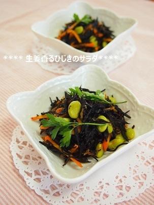 生姜香るひじきと枝豆のサラダ