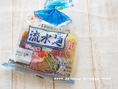 流水麺 冷し中華
