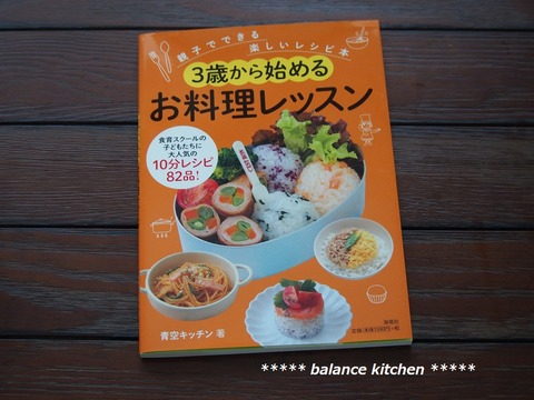 キッズ食育協会 レシピ本1
