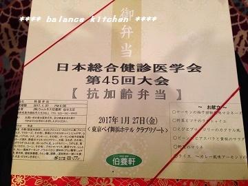 抗加齢弁当 総合健診医学会