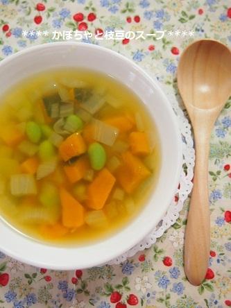 かぼちゃと枝豆のスープ