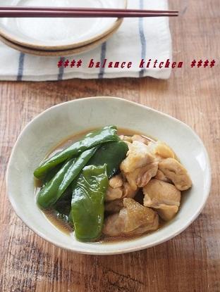 鷄肉とピーマンのうま煮