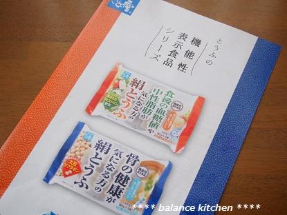 さとの雪 機能性豆腐1
