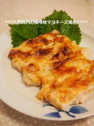 $気楽にクッキング!働くママの簡単ちょい得レシピ♫-鶏胸肉の梅味噌マヨネーズ焼き