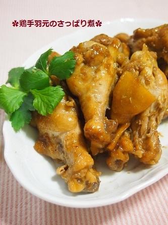 ✿鶏手羽元のさっぱり煮2