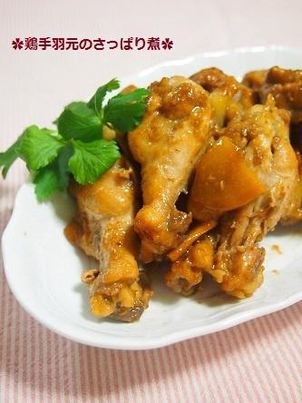 ✿鶏手羽元のさっぱり煮1