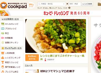 レンジと豚こまでチャーシュー丼 ピックアップレシピ
