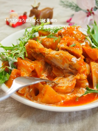 ✿鶏とレンコンのトマト煮込3