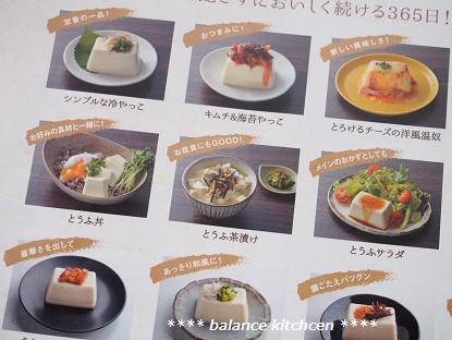 さとの雪 機能性豆腐3