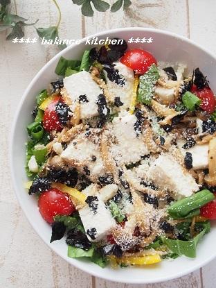 豆腐と小松菜のパルミジャーノサラダ