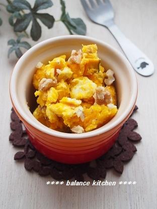 かぼちゃとくるみのクリームチーズサラダ2