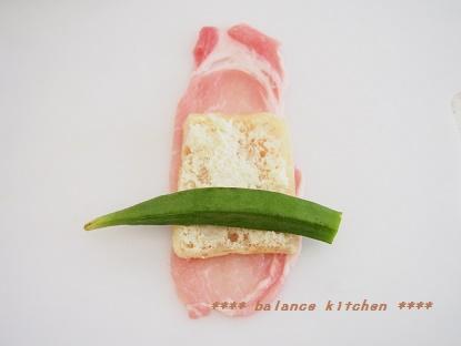 野菜のきつね肉巻 工程2