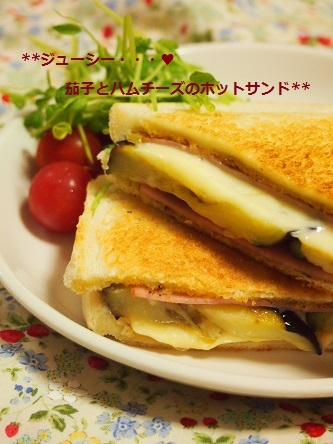 $気楽にクッキング!働くママの簡単ちょい得レシピ♫-なすのハムチーズサンド