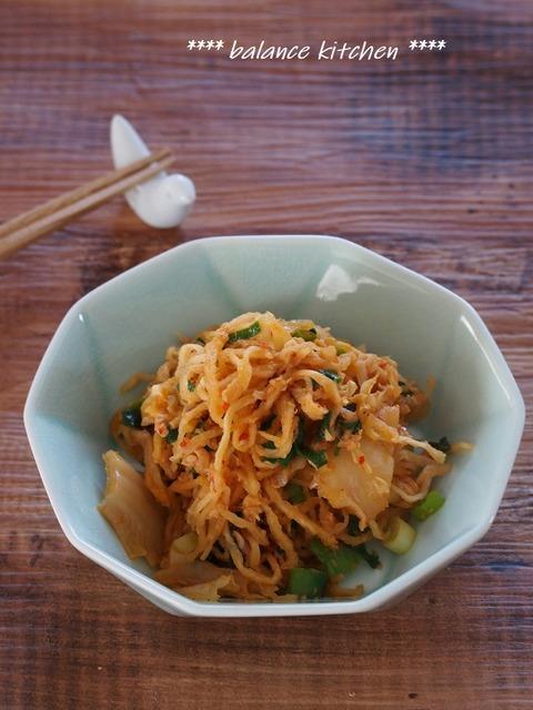 切り干し大根のツナキムチ炒め1