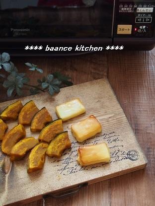 かぼちゃとチーズの燻製 けむらん亭