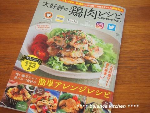 大好評の鶏肉レシピ本