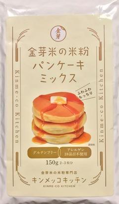 金芽米の米粉パンケーキミックス1