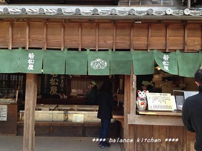 伊勢神宮 若松屋(はんぺん)