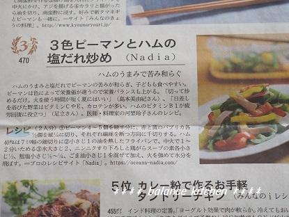 日経新聞2