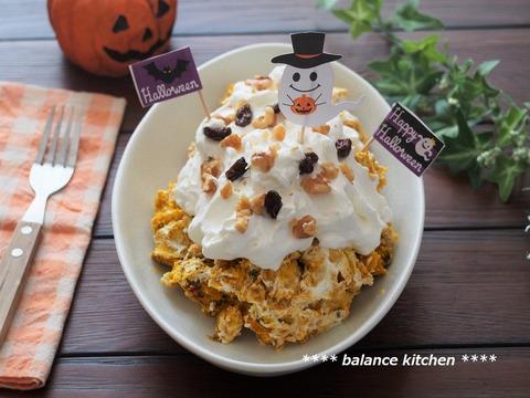 かぼちゃとさつまいものデザートサラダ2