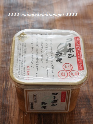 コーボン味噌