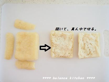 野菜のきつね肉巻 工程1
