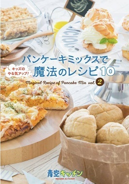 パンケーキミックス 第2弾