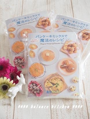 パンケーキミックス 青空キッチン