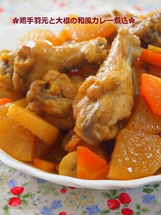 鶏手羽元と大根の和風カレー煮込1