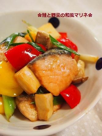 鮭と野菜の和風マリネ3