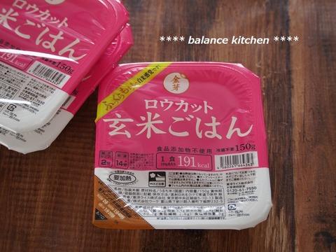 ロウカット玄米 パック