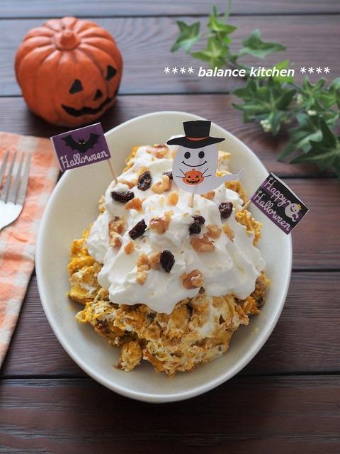 かぼちゃとさつまいものデザートサラダ1
