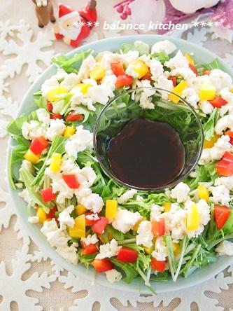 水菜と豆腐のリースサラダ3