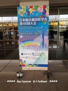 総合健診医学会1