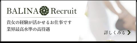 recruit.bnr