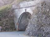 長尾トンネル